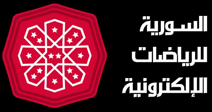 Syrian Esports الجمعية السورية للرياضات الالكترونية