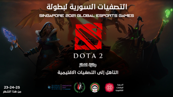 Singapore 2021 Global Esports Games Syria SESA سوريا تصفيات GEF dota