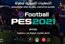 Singapore 2021 Global Esports Games Syria SESA سوريا تصفيات PES GEF